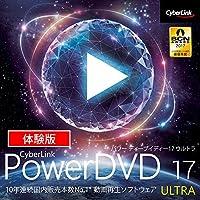 PowerDVD 17 Ultra 無料体験版|ダウンロード版