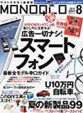 MONOQLO (モノクロ) 2012年 08月号 [雑誌]