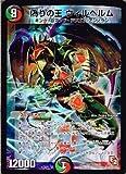 デュエルマスターズ【偽りの王 ヴィルヘルム】【スーパーレア】DMR07-S05-SR ≪エピソード2 ゴールデン・ドラゴン 収録≫