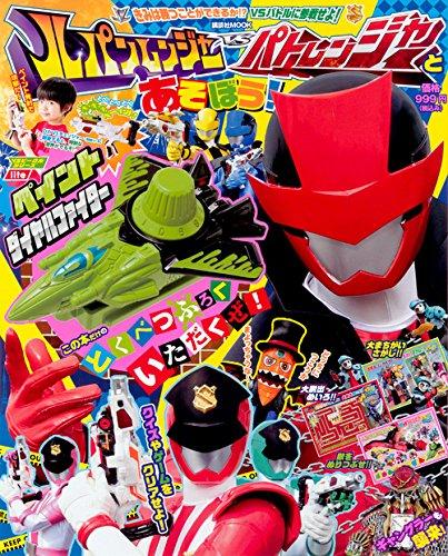 ルパンレンジャーVSパトレンジャーと あそぼう! (講談社 Mook(テレビマガジンMOOK))