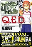 Q.E.D.証明終了(26) (講談社コミックス月刊マガジン)