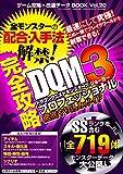 ゲーム攻略・改造データBOOK Vol.20 三才ムック vol.939