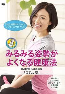 【Amazon.co.jp限定】みるみる姿勢がよくなる健康法 DVDで学ぶ 健康体操「りれっち」