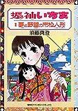 振袖いちま (1) 夢と野望の市松人形