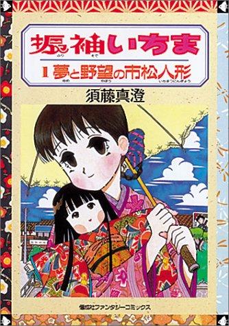振袖いちま (1) 夢と野望の市松人形の詳細を見る