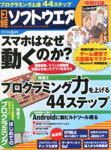 日経ソフトウエア 2013年 06月号の詳細を見る