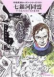 七銀河同盟―宇宙英雄ローダン・シリーズ〈325〉 (ハヤカワ文庫SF)