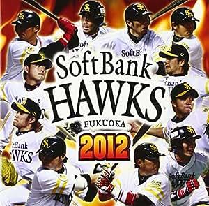 2012福岡ソフトバンクホークス