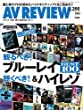 AV REVIEW Vol.266 2018年2/3月号