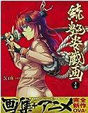 Niθ ART WORKS Vol.2 続・艶姿戯画 上巻 ([バラエティ])