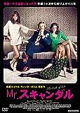 Mr.スキャンダル[DVD]