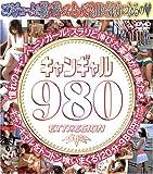 キャンギャル980 [DVD] [DVD] (2005) アダルト