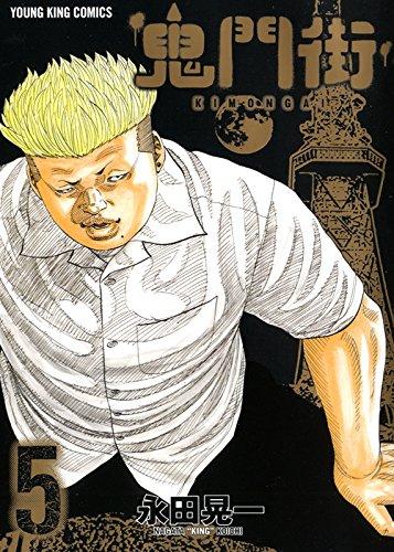 鬼門街 5巻 (ヤングキングコミックス)