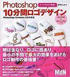 Photoshop10分間ロゴデザイン―Photoshop Elements 3.0対応版