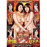 ガチンコ全裸レズバトル8 [DVD]