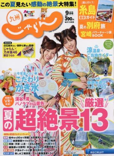 じゃらん九州 2017年 09 月号 [雑誌]