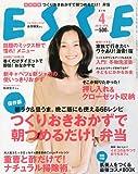 ESSE (エッセ) 2010年 04月号 [雑誌] 画像