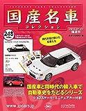 隔週刊国産名車コレクション全国版(248) 2015年 7/22 号 [雑誌]
