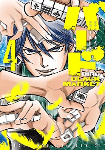 バード BLACK MARKET(4) (近代麻雀コミックス)