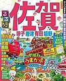 るるぶ佐賀 呼子 唐津 有田 嬉野(2018年版) (るるぶ情報版(国内))