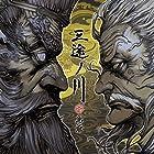 三途ノ川(初回限定盤)(特典なし)