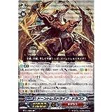 カードファイト!!ヴァンガード[ヴァンガード] ドーントレスドライブ・ドラゴン [SP] [封竜解放] 収録カード