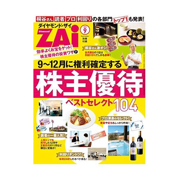 ダイヤモンドZAi(ザイ) 2018年 9 月...の紹介画像2