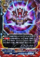 バディファイトX(バッツ) ドラゴンシールド 超太陽の盾(ガチレア) オールスターファイト スペシャルシリーズ 第1弾 太陽の弾丸 VS 終焉の世界