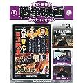 東宝・新東宝戦争映画DVD 20号 (天皇・皇后と日清戦争(1958)) [分冊百科] (DVD付) (東宝・新東宝戦争映画DVDコレクション)