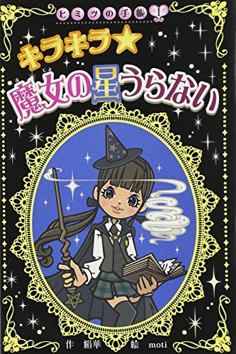 キラキラ 魔女の星うらない (ヒミツの手帳)