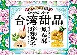 チロルチョコ 台湾スイーツ 7個×10袋