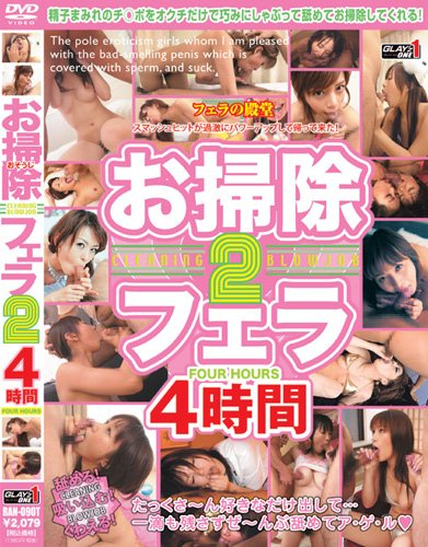 お掃除フェラ.2 4時間 [DVD]