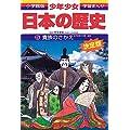 貴族のさかえ―平安時代中期・後期 (小学館版 学習まんが―少年少女日本の歴史)