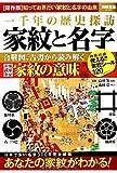 家紋と名字 【家紋シール120枚付き】 (別冊宝島 2190)