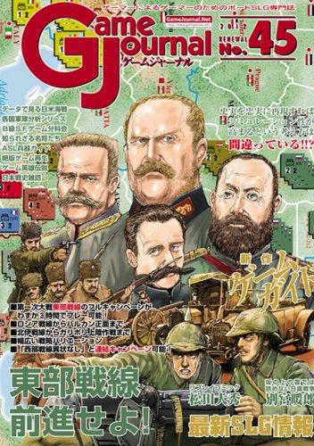 ゲームジャーナル45号 東部戦線前進せよ!