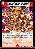 デュエルマスターズ DMRP10 28/103 MANGANO-CASTLE! (R レア) 青きC.A.P.と漆黒の大卍罪 (DMRP-10)