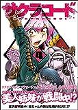 サクラコード 4巻 (ガムコミックスプラス)