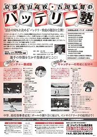 655 京都西山高校・吉田監督の「バッテリー塾」