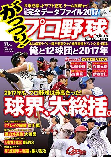 がっつり!プロ野球(19) 2017年 12/25 号 [雑誌]: 漫画ゴラク 増刊