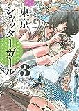 東京シャッターガール (3) (ニチブンコミックス)