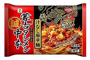 レンジで一撃 蒙古タンメン中本 汁なし麻辛麺×3【冷凍便発送】