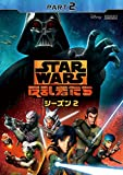 スター・ウォーズ 反乱者たち シーズン2 PART2 [DVD]