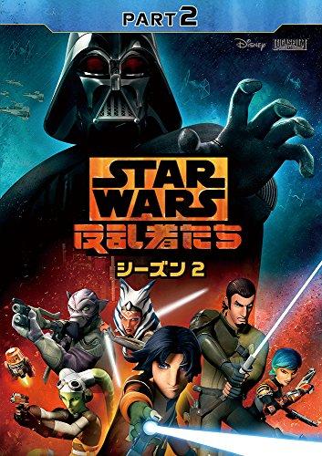 『スター・ウォーズ 反乱者たち シーズン2 PART2 [DVD]』のトップ画像
