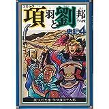史記 4―項羽と劉邦 その4 (中国歴史コミックス 14)