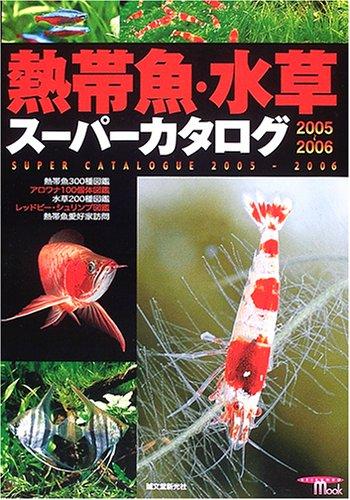 熱帯魚・水草スーパーカタログ (2005~2006) (Seibundo mook)