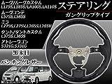 AP ステアリング 黒木目 ガングリップタイプ ダイハツ アトレーワゴン S321G/S331G 2005年05月~