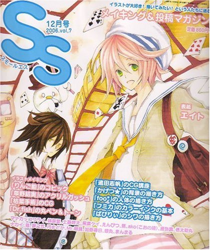 SS (スモールエス) 2006年12月号(7号) [雑誌]の詳細を見る