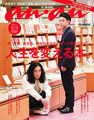 an・an (アン・アン) 2015/05/13号 [雑誌]の詳細を見る