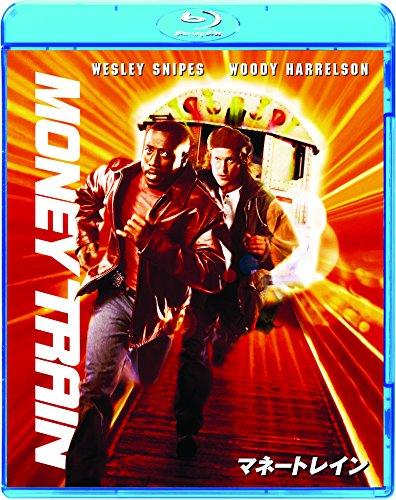 マネートレイン [Blu-ray]
