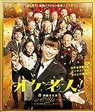 オケ老人! [Blu-ray]